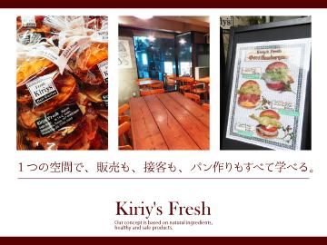 Kiriy's Fresh(キリーズフレッシュ)成城店・広尾店のアルバイト ...