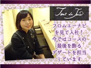 [社][A][P]お客様の笑顔を創るキッチン・パティシエのイメージ