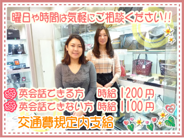 [A][P]☆新宿駅スグ♪☆ブランドブティックの販売STAFFのイメージ