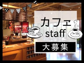 [A][P]ガーデンテラス☆カフェstaffのイメージ