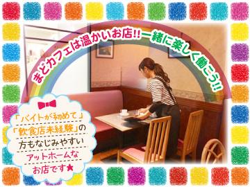 [A][P]超駅チカ★未経験OK★洋食屋さんホール・キッチンstaffのイメージ